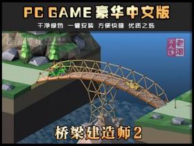 《桥梁建造师2》绿色中文版下载
