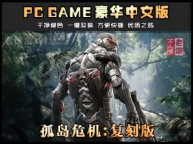《孤岛危机:复刻版》 绿色中文版下载 Crysis Remastered