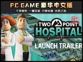 《双点医院》v1.23 绿色中文版下载 整合只刷好属性员工补丁 送多项修改器