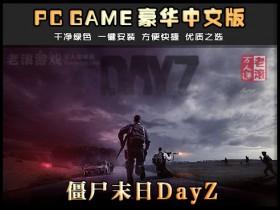 《僵尸末日DayZ》v0.54版绿色中文版下载 送局域网联机教程