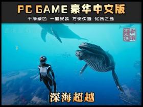 《深海超越》整合拍照模式绿色中文版下载 Beyond Blue