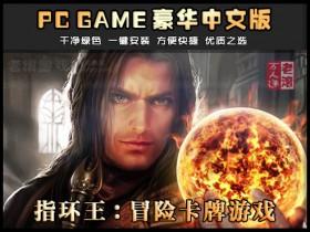 《指环王:冒险卡牌游戏》绿色中文版下载