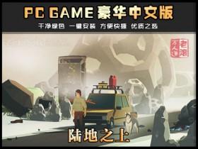 《陆地之上》绿色中文版下载 Overland
