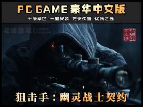 《狙击手:幽灵战士契约》绿色中文版下载 送多项修改器
