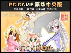 《100%鲜橙汁》v3.1 绿色中文版下载 整合28DLC