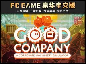 《好公司》Good Company 绿色中文版下载