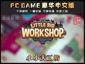 《小小大工坊》绿色中文片下载 Little Big Workshop