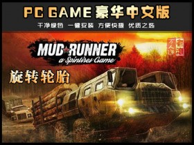 《旋转轮胎》v1.6.2 绿色中文版下载 整合DLC Spintires®