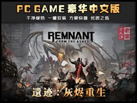 《遗迹-灰烬重生》绿色中文版下载 Remnant: From the Ashes