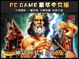《神话时代:扩展版》v2.8 绿色中文版下载