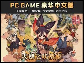 《天穗之咲稻姬》绿色中文版下载 来体验最硬核的种田模式