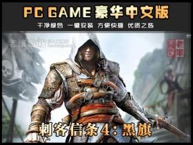 《刺客信条4:黑旗》绿色中文版下载 送多项修改器 自由呐喊