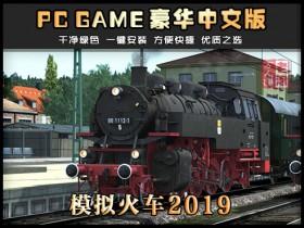 《模拟火车2019》绿色中文版下载 Trainz Railroad Simulator 2019
