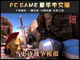 《史诗战争模拟》v1.9 绿色中文版下载