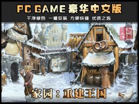 《家园:重建王国》v2.2.6 绿色中文版下载