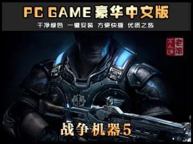 《战争机器5》绿色中文版下载 送多项修改器 Gears of War 5