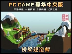 《桥梁建造师》绿色中文版下载 工艺之桥 中文版 多边形造桥