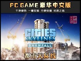 《城市天际线》中文豪华版下载 v1.11-f3 全DLCs送MOD无限金钱
