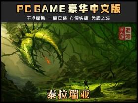 《泰拉瑞亚》绿色中文版下载 v1.4.1.2 赠修改器全DLC 百科Terraria
