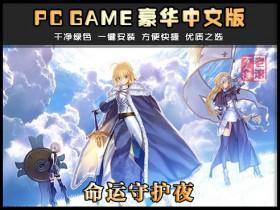 《命运守护夜》绿色中文版下载 文字游戏Fate/stay night