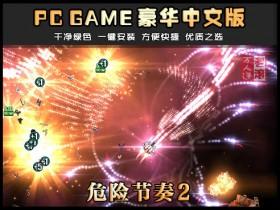《危险节奏2》v1.244 绿色中文正式版 Beat Hazard 2