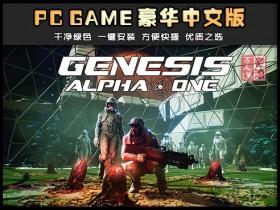 《创世纪:阿尔法一号》绿色中文版下载 Genesis Alpha One