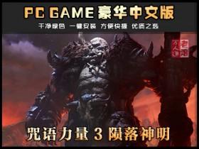 《咒语力量3:陨落神明》绿色中文版下载 SpellForce 3 Build 20201111