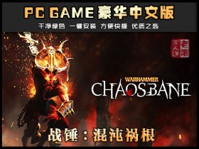 《战锤:混沌祸根》绿色中文版下载 整合混沌之塔升级档 送多项修改器