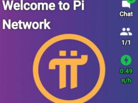 Pi Network派型网络,Pi币 国外热度很高手机移动式挖矿软件