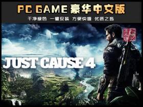 《正当防卫4》绿色中文版下载 全DLCs 赠多项修改器