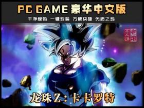 《七龙珠Z:卡卡罗特》v1.40终极版 绿色中文版下载