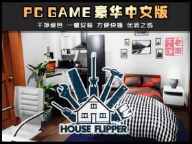 《房产达人》绿色中文版下载 整合博朋克等全部DLCs 炒房游戏