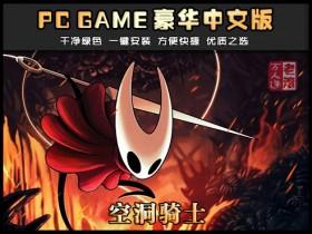 《空洞骑士》v1.4.3.2 绿色中文版下载 Hollow Knight