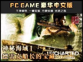 《神秘海域-德雷克船长的宝藏》绿色中文版 PS3模拟器 PC电脑游戏