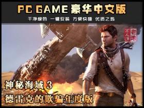 《神秘海域3:德雷克的欺骗年度版》全DLC 绿色中文版 PS3模拟器 PC电脑游戏
