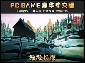 《漫漫长夜》v1.8 全DLC 绿色豪华中文版 送修改器 The Long Dark