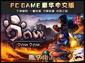 《熊掌出击》绿色中文版下载 Paw Paw Paw