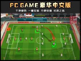 《足球、战术与荣耀》绿色中文版下载 Football, Tactics & Glory