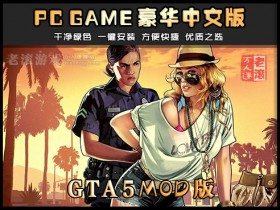 《GTA5中国风MOD整合版》内置修改器+1000载具和180+英雄人物 绿色高清中文版下载