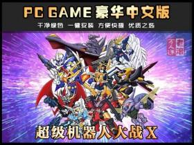 《超级机器人大战X》绿色中文版下载 送多项修改器 Super Robot Wars X
