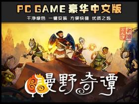 《漫野奇谭》绿色中文版下载 好评如潮的Wildermyth