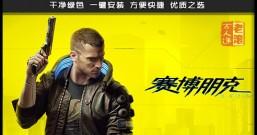 《赛博朋克2077》v1.1 绿色中文版下载+多项修改器 Cyberpunk 2077