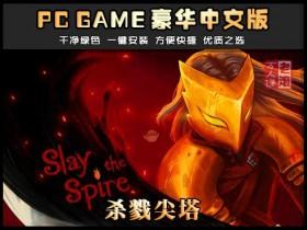 《杀戮尖塔》v2.2 绿色中文版下载 Slay the Spire