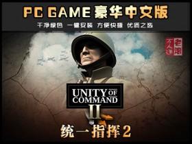 《统一指挥2》绿色中文版下载 整合闪电战DLC