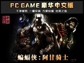 《蝙蝠侠™:阿甘骑士》绿色中文版下载 附多项修改器 Batman™: Arkham Knight