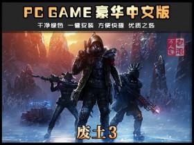《废土3》Wasteland 3 绿色中文版下载 附多项修改器