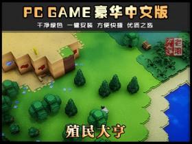 《殖民大亨》v3.12.2020 绿色中文版下载 Kubifaktorium