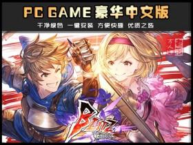 《碧蓝幻想Versus》v2.21 绿色中文版下载 多项修改器 Granblue Fantasy: Versus