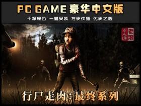《行尸走肉:Telltale最终系列》绿色中文版下载 The Walking Dead