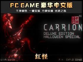 《红怪》绿色中文版下载 CARRION